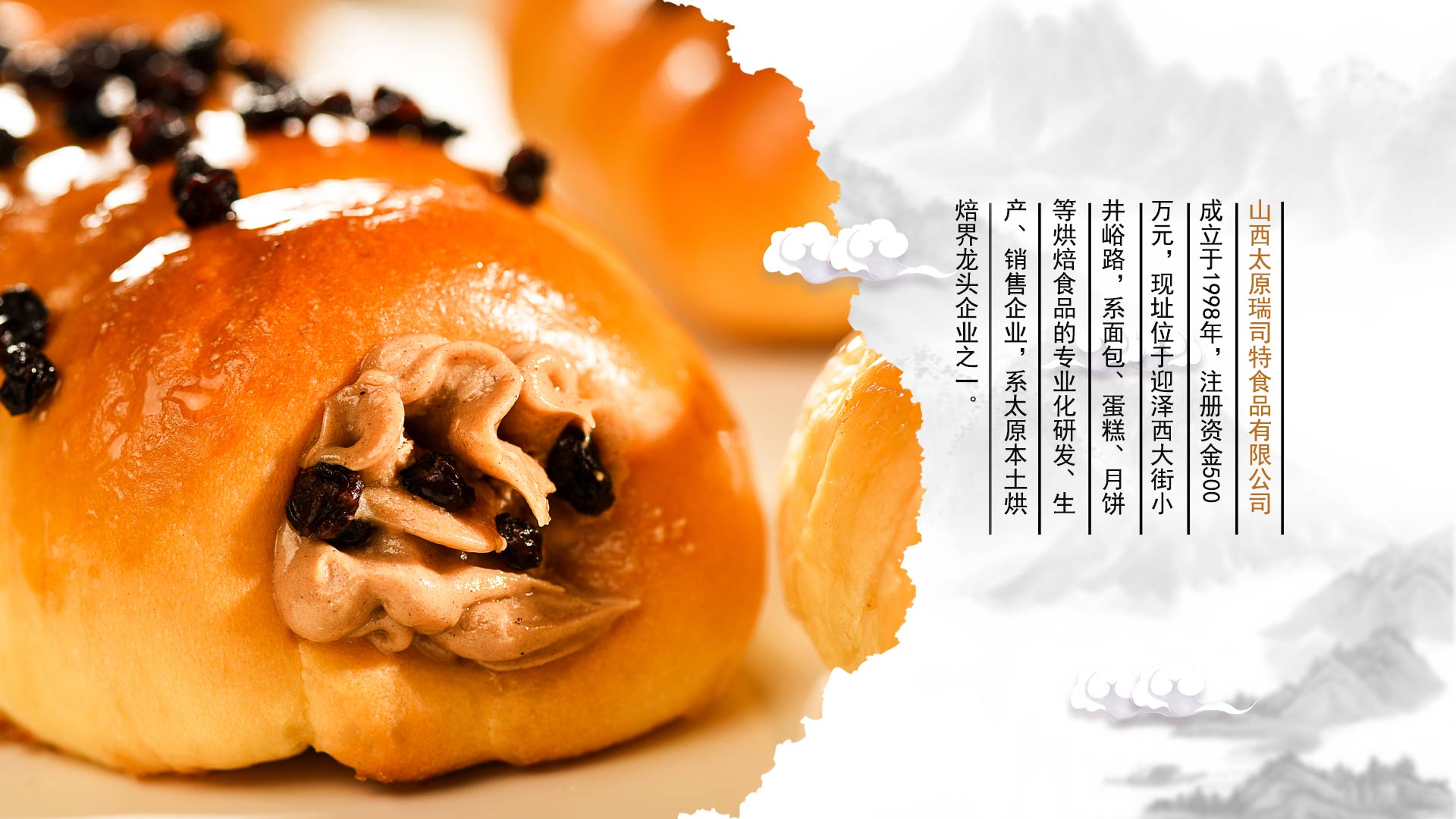 山西太原bob官方下载特食品有限公司